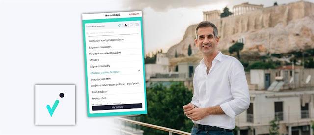 Κώστας Μπακογιάννης - Novoville - H ηλεκτρονική πλατφόρμα καταγραφής αιτημάτων και ενημέρωσης κατοίκων και επισκεπτών της Αθήνας