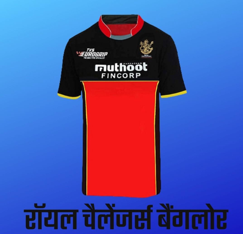 Royal Challengers Bangalore (RCB) Jersey 2021