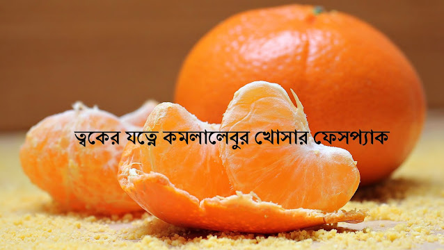 Face Pack of Orange Peel in Bengali -কমলালেবুর খোসার ফেসপ্যাক