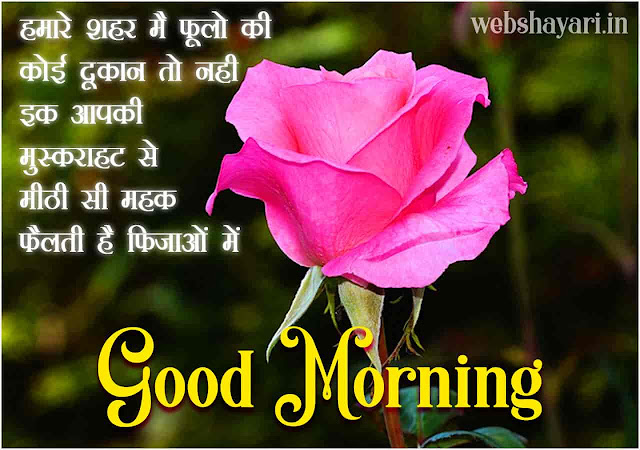 lal gulab good morning wish image