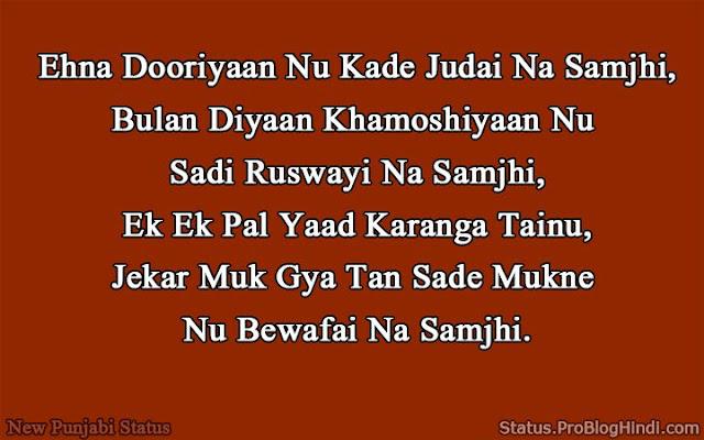 love status punjabi