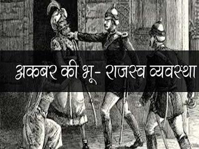 अकबर की भू-राजस्व व्यवस्था |मुगल काल की भू राजस्व व्यवस्था Akbar's land revenue system