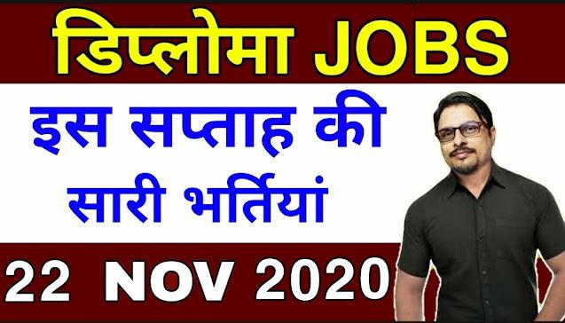 डिप्लोमा जॉब्स 2020 सप्ताहांत 22 नवंबर