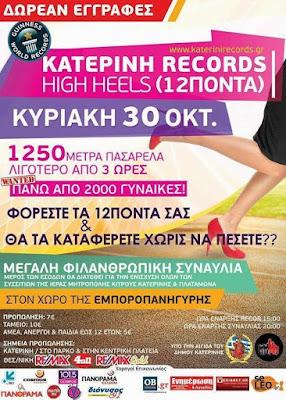 Ερώτηση του δημοτικού συμβούλου Φάκα Γιάννη για την εκδήλωση της πασαρέλας με τακούνια