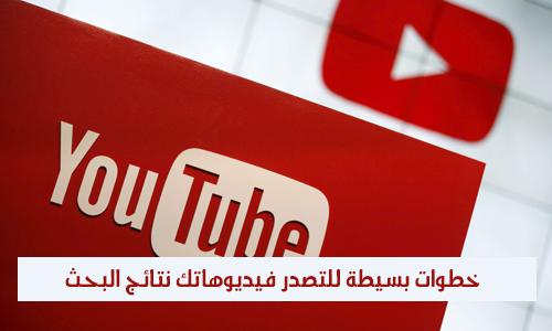 خطوات بسيطة للتصدر فيديوهاتك نتائج البحث