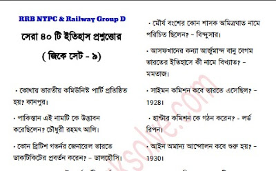 RRB Group D  History PDF in Bengali