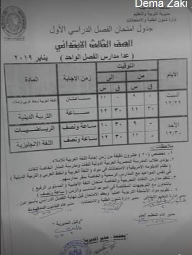 جدول امتحانات الصف الثالث الإبتدئي محافظة الاسماعيلية