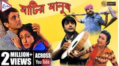 .মাটির মানুষ. .বাংলা ফুল মুভি । .Matir Manush. Bangla Full Movie Latest Updated