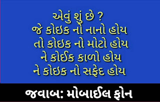 Gujarati Paheli With Answer 2021