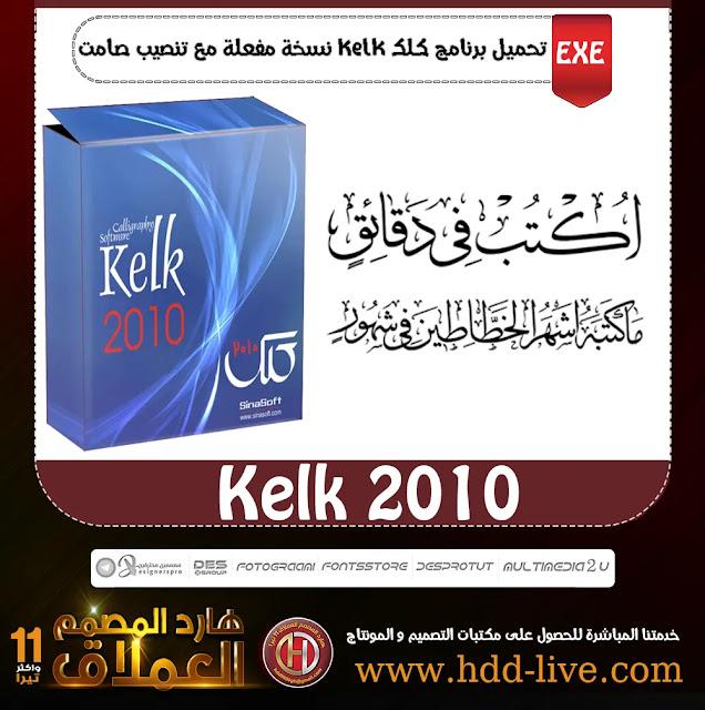 تحميل برنامج كلك Kelk نسخة مفعلة مع تنصيب صامت