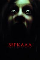 Зеркала фильм 2008