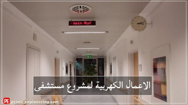 مشروع ديستربيوشن مستشفى | مشروع توزيع مستشفي Electrical Distribution hospital project