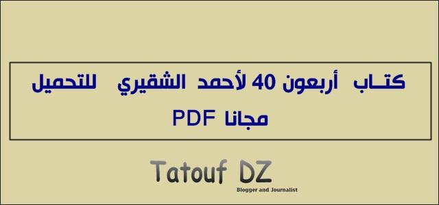 كتاب مؤثر للأستاذ أحمد الشقيري كتابه الأخير