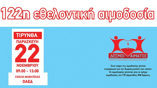 122η εθελοντική αιμοδοσία στις Σχολές Μαθητείας ΟΑΕΔ Αργολίδας