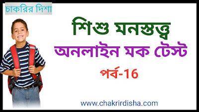 Child Psychology mock Test In Bengali