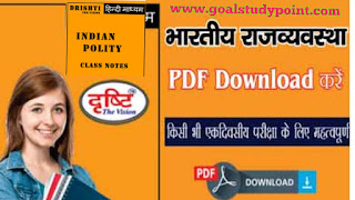 Indian Polity Notes In Hindi PDF Download By Drishti IAS Coaching