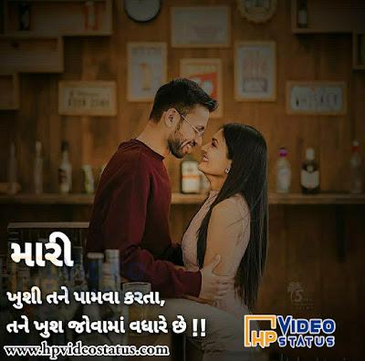 Gujarat Love, Sad, Funny, Attitude Whatsapp Status And Quotes