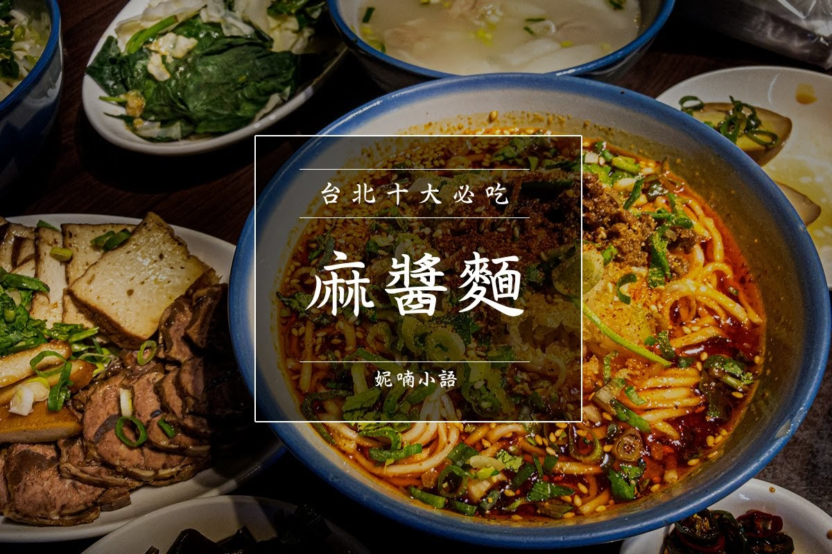 【懶人包 2020】台北十大必吃麻醬麵。第一名簡直把麻醬發揮到無敵