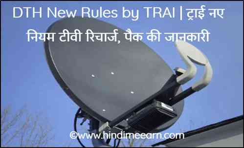 DTH New Rules by TRAI