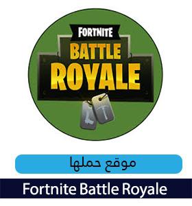 تحميل لعبة فورت نايت Fortnite Battle Royale للكمبيوتر والأندرويد والأيفون