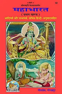 mahabharat hindi by vedvyas,best religious books in hindi, best spiritual books in hindi