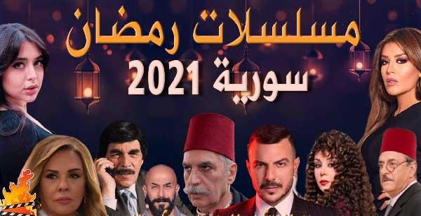 مسلسلات السورية رمضان 2021