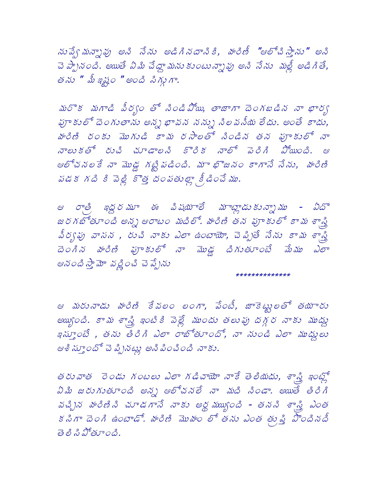 Boothu Kathalu Meekosam Epub Download
