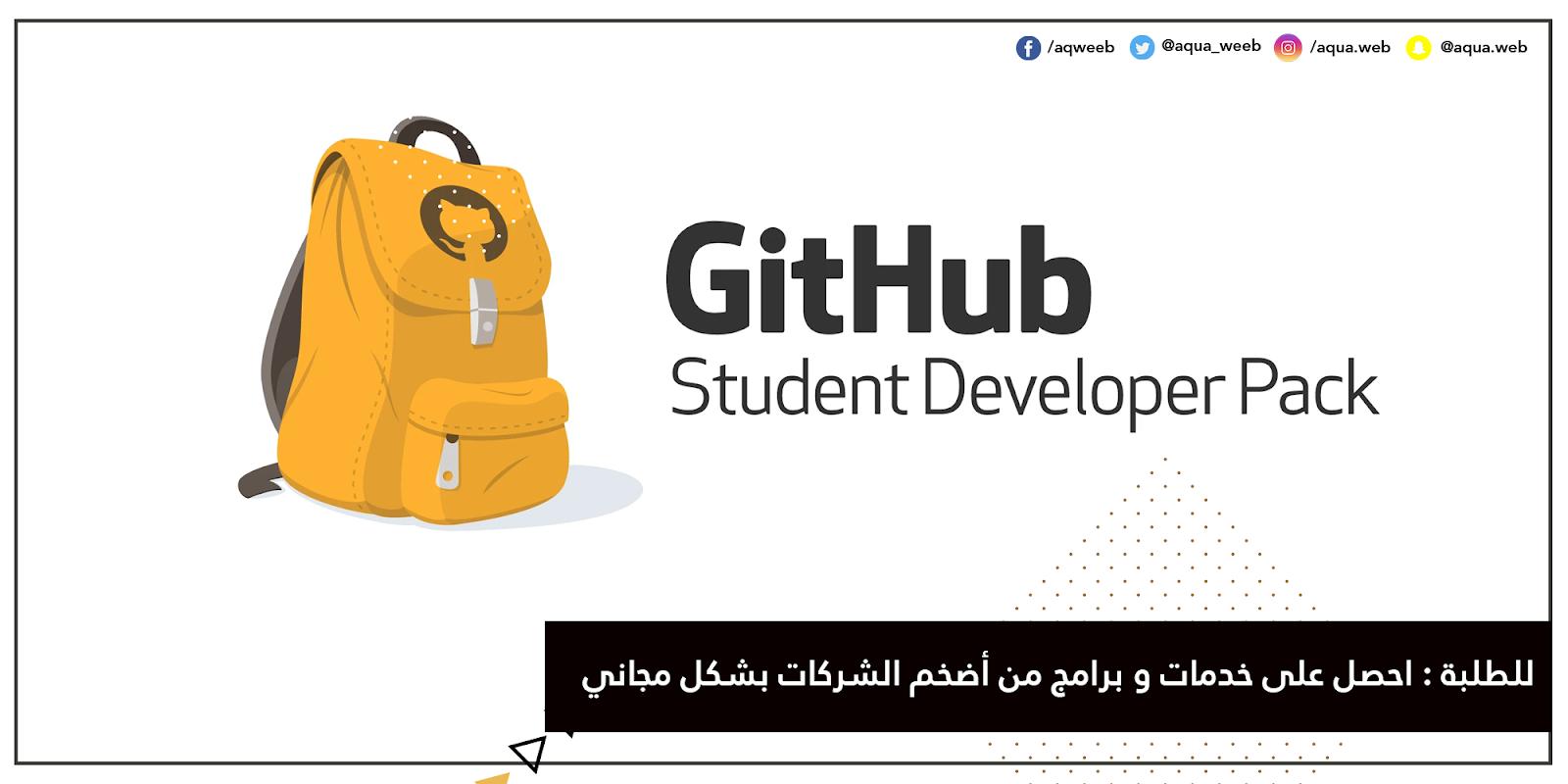 للطلبة : احصل على خدمات و برامج من أضخم الشركات بشكل مجاني