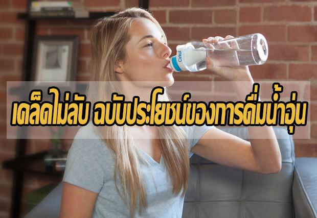 เคล็ดไม่ลับ ฉบับประโยชน์ของการดื่มน้ำอุ่น
