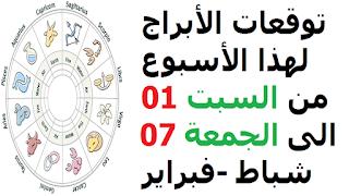 توقعات الأبراج لهذا الأسبوع من السبت 01 الى الجمعة 07 شباط -فبراير 2020