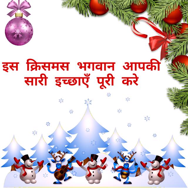Christmas shayari