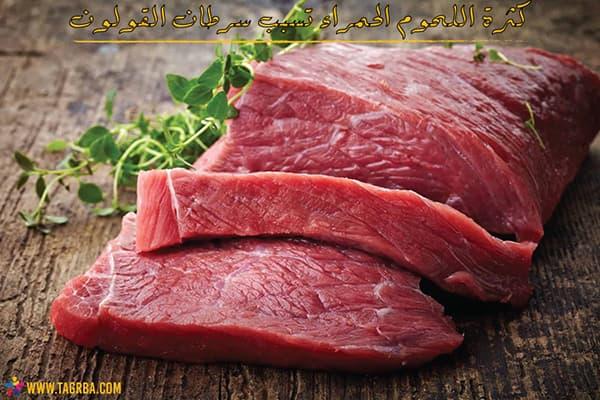 اللحوم الحمراء تسبب سرطان القولون - منصة تجربة