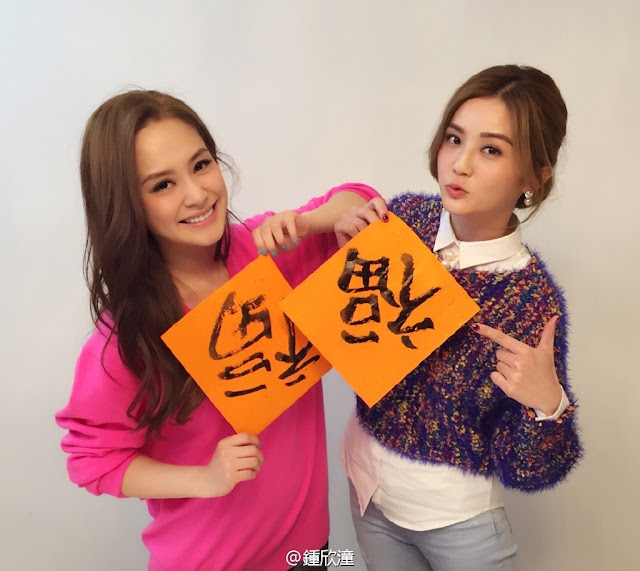 Gillian Chung Charlene Choi Twins New Year