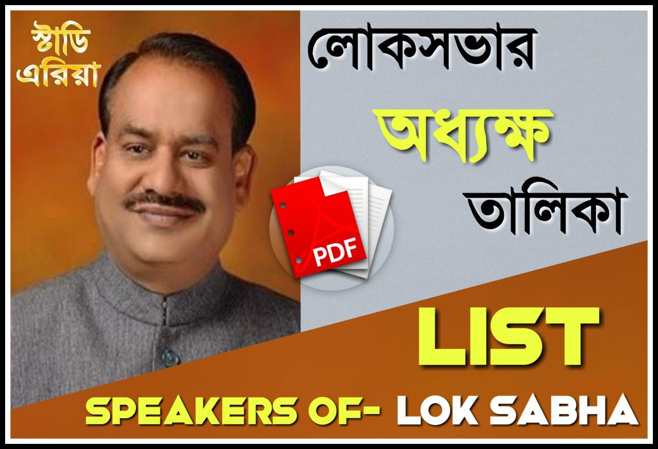 SPEAKERS of LOK SABHA Tenure in Bengali PDF - For competitive Exams