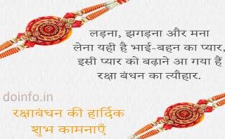 best quotes on raksha bandhan in hindi,