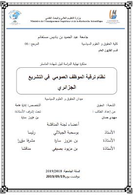 مذكرة ماستر: نظام ترقية الموظف العمومي في التشريع الجزائري PDF