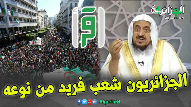 """العالم السعودي عبد الله عبد العزيز المصلح : """" الجزائريون شعب فريد من نوعه """""""