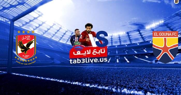 نتيجة مباراة الأهلي  والجونة 2021/08/24 الدوري المصري