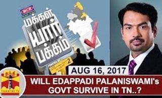 Makkal Yaar Pakkam 16-08-2017 Will Edappadi Palaniswami's Govt survive in TN..? | Opinion Poll