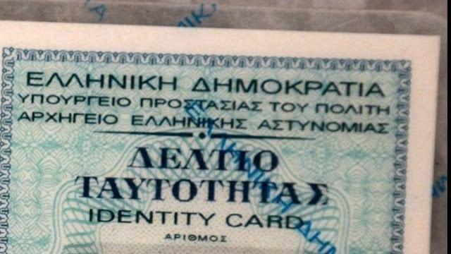 ΕΛ.ΑΣ.: Η εκδοσή ταυτότητας και διαβατηρίου μόνο με ραντεβού