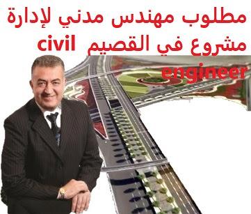 وظائف السعودية مطلوب مهندس مدني لإدارة مشروع في القصيم civil engineer