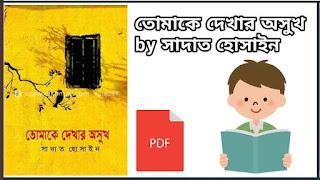 তোমাকে দেখার অসুখ pdf download
