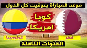 شاهد بث مباشر مباراة كولمبيا وقطر  بتاريخ 20-06-2019 كوبا أمريكا 2019