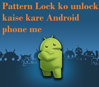 Unlock Pattern @myteachworld