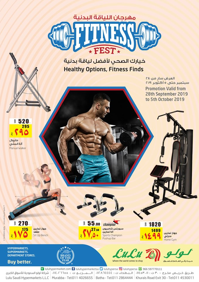 عروض لولو الرياض اليوم 28 سبتمبر حتى 5 اكتوبر 2019 مهرجان اللياقة البدنية