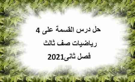 حل درس  القسمة على 4 رياضيات صف ثالث فصل ثانى2021