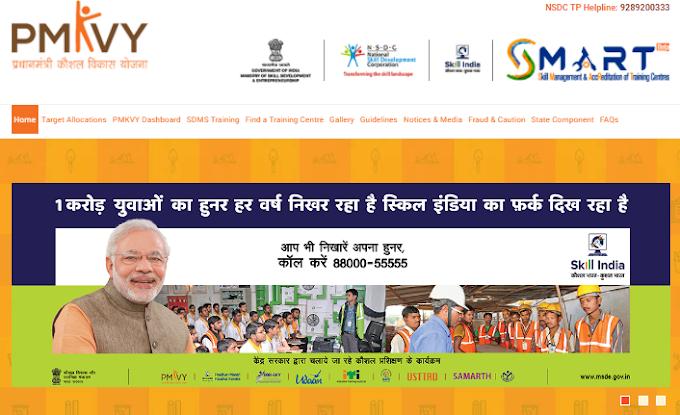 PM Kaushal Vikas Yojana (PMKVY) Phase 3.0 to Start for Skill Development