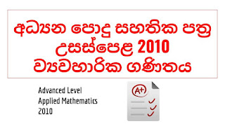 Advanced Level 2010 Applied Maths Past Paper