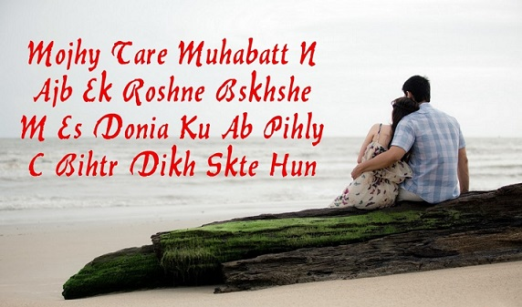 very romantic shayari sms for boyfriend ever shayari