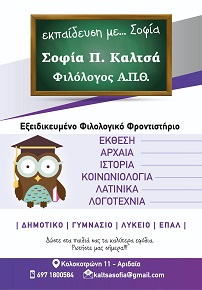 """Φιλόλογος Σοφία Π. Καλτσά - """"Εκπαίδευση με... Σοφία"""" - Οι εγγραφές ξεκίνησαν"""